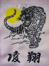 持込みの衣類に当店オリジナルデザイン「月に虎」とネーム刺繍