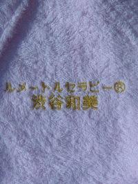 持ち込み頂いた衣類に刺繍を入れる注文