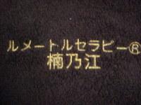 持ち込み頂いたタオルに刺繍を入れる注文