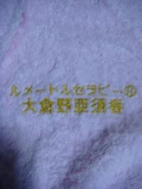 持ち込み頂いた服に刺繍を入れる注文