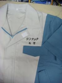 持ち込み頂いたリンテックの作業服に即日ネーム刺繍入れ。