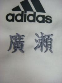 持ち込み頂いたスポーツウェアに刺繍を入れる注文