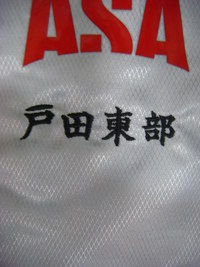 朝日新聞の作業服にネーム刺繍を入れる注文
