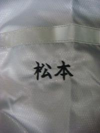持込み頂持いた朝日新聞の作業ジャンバーに刺繍入れ注文