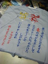 持ち込み頂いた服にフライドラゴン&文字刺繍を入れる注文!
