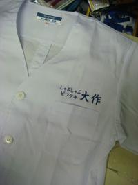持ち込み頂いた白い服に刺繍を入れる注文