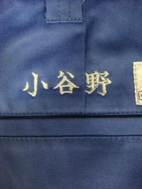 持ち込みの作業ズボンにネーム刺繍を入れる注文