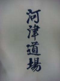 持ち込み頂いた空手着に刺繍を入れる注文