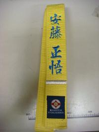 持ち込み頂いた空手の黄帯にネーム刺繍入れの注文