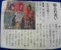 読売新聞掲載(8月6日)