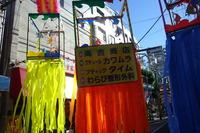 協同飾りB(とだわらび青年会議所理事長賞)