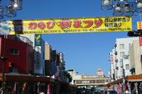 わらび機祭り横断幕