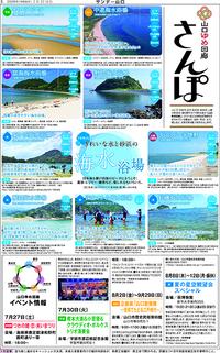 山口ゆめ回廊さんぽ 2019年7月27日(土)