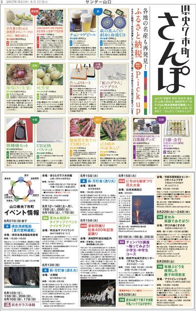 県央7市町さんぽ 2017年8月12日(土)