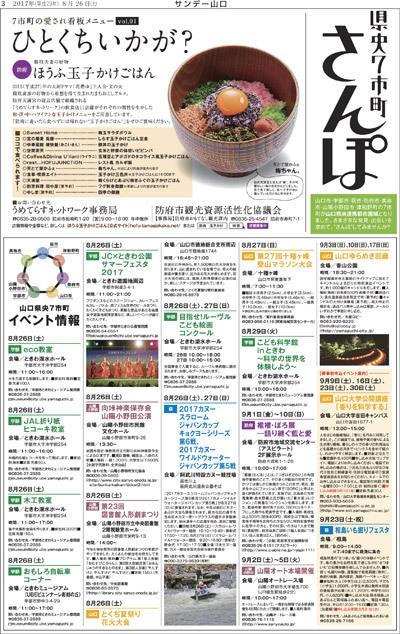 県央7市町さんぽ 2017年8月26日(土)