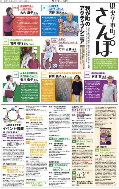 県央7市町さんぽ 2017年9月16日(土)