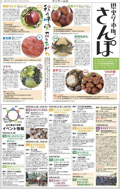 県央7市町さんぽ 2017年9月23日(土)