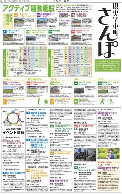 県央7市町さんぽ 2017年10月7日(土)