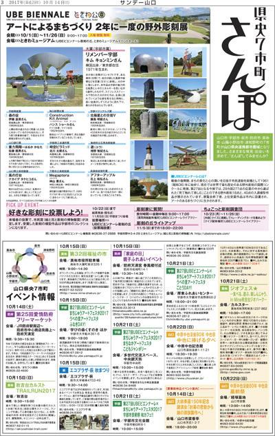 県央7市町さんぽ 2017年10月14日(土)