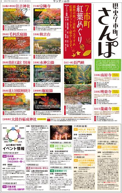 県央7市町さんぽ 2017年10月28日(土)