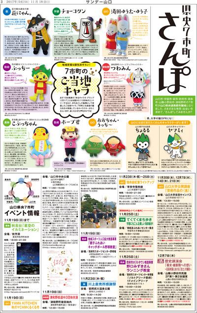 県央7市町さんぽ 2017年11月18日(土)