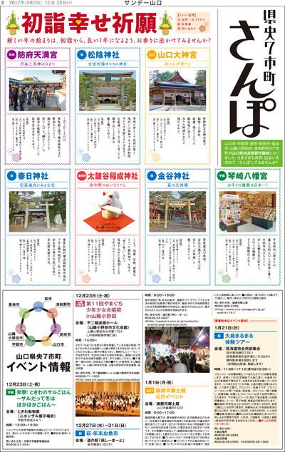 県央7市町さんぽ 2017年12月23日(金)