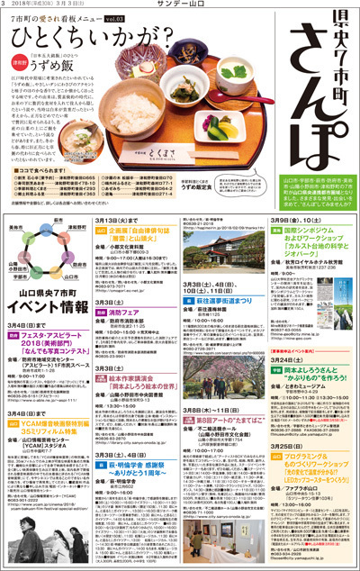 県央7市町さんぽ 2018年3月3日(土)