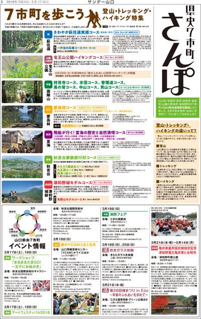 県央7市町さんぽ 2018年3月16日(土)