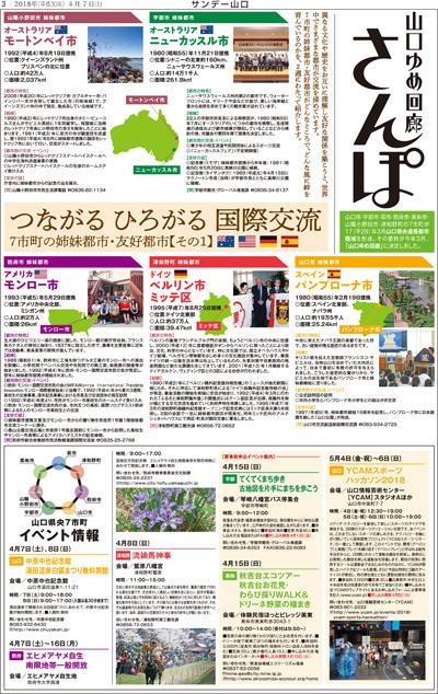 山口ゆめ回廊さんぽ 2018年4月7日(土)