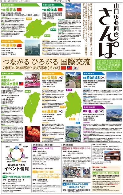 山口ゆめ回廊さんぽ 2018年4月14日(土)