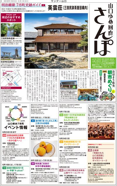 山口ゆめ回廊さんぽ 2018年6月16日(土)