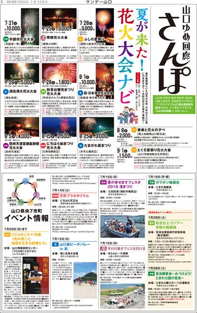 山口ゆめ回廊さんぽ 2018年7月14日(土)