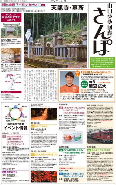 山口ゆめ回廊さんぽ 2018年8月4日(土)