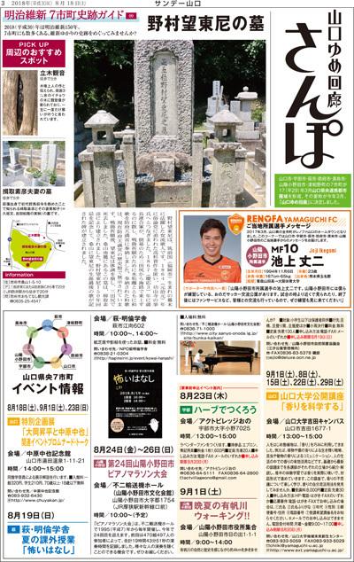 山口ゆめ回廊さんぽ 2018年8月18日(土)