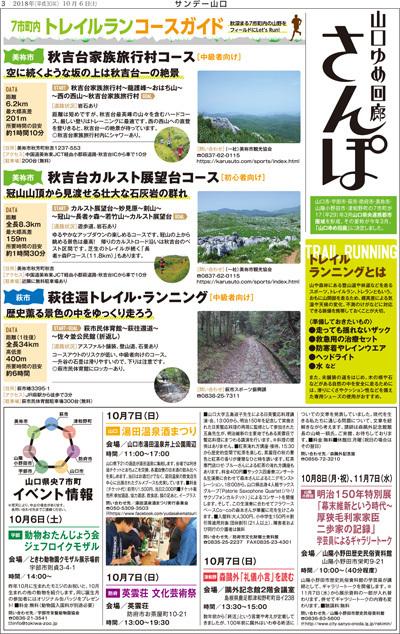 山口ゆめ回廊さんぽ 2018年10月6日(土)