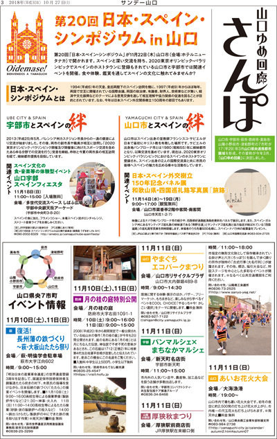 山口ゆめ回廊さんぽ 2018年11月10日(土)