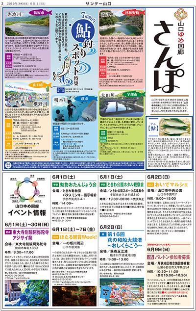 山口ゆめ回廊さんぽ 2019年6月1日(土)
