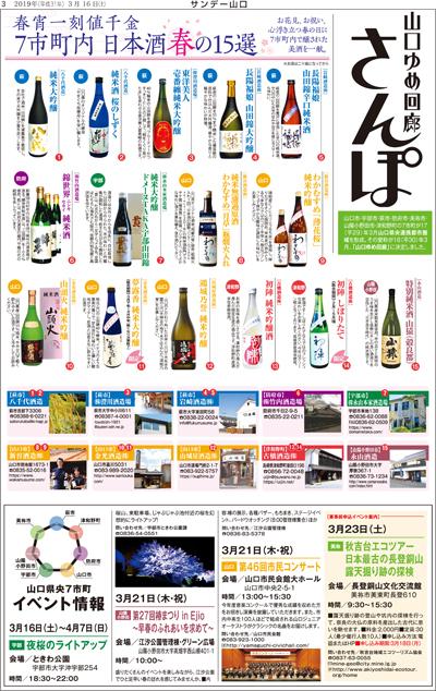 山口ゆめ回廊さんぽ 2019年3月16日(土) 7市町内 日本酒春の15選