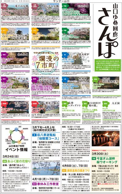 山口ゆめ回廊さんぽ 2019年3月23日(土) 春爛漫の7市町