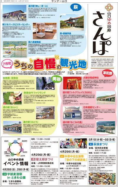 山口ゆめ回廊さんぽ 2019年4月27日(土) うちの自慢の観光地