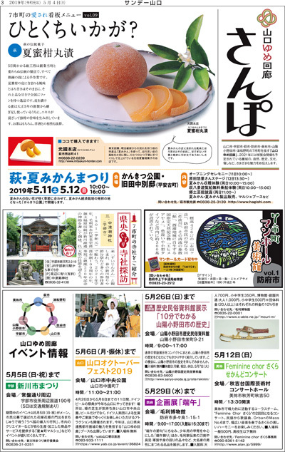 山口ゆめ回廊さんぽ 2019年5月8日(土) ひとくちいかが(萩の夏みかん)