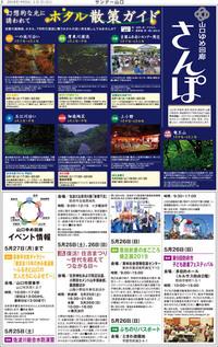 山口ゆめ回廊さんぽ「ホタル散策ガイド」 2019年5月25日(土)