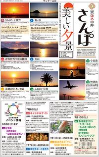 山口ゆめ回廊さんぽ 2019年7月6日(土)