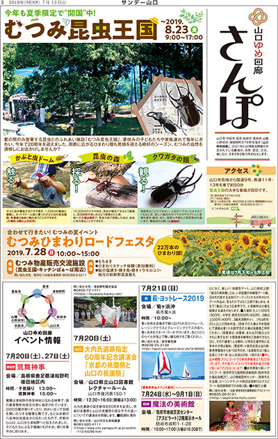 山口ゆめ回廊さんぽ 2019年7月20日(土)