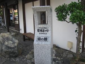 旧中山道 蕨宿