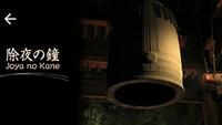 日産 ルノー 除夜の鐘