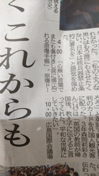 中国新聞に載りました 2019