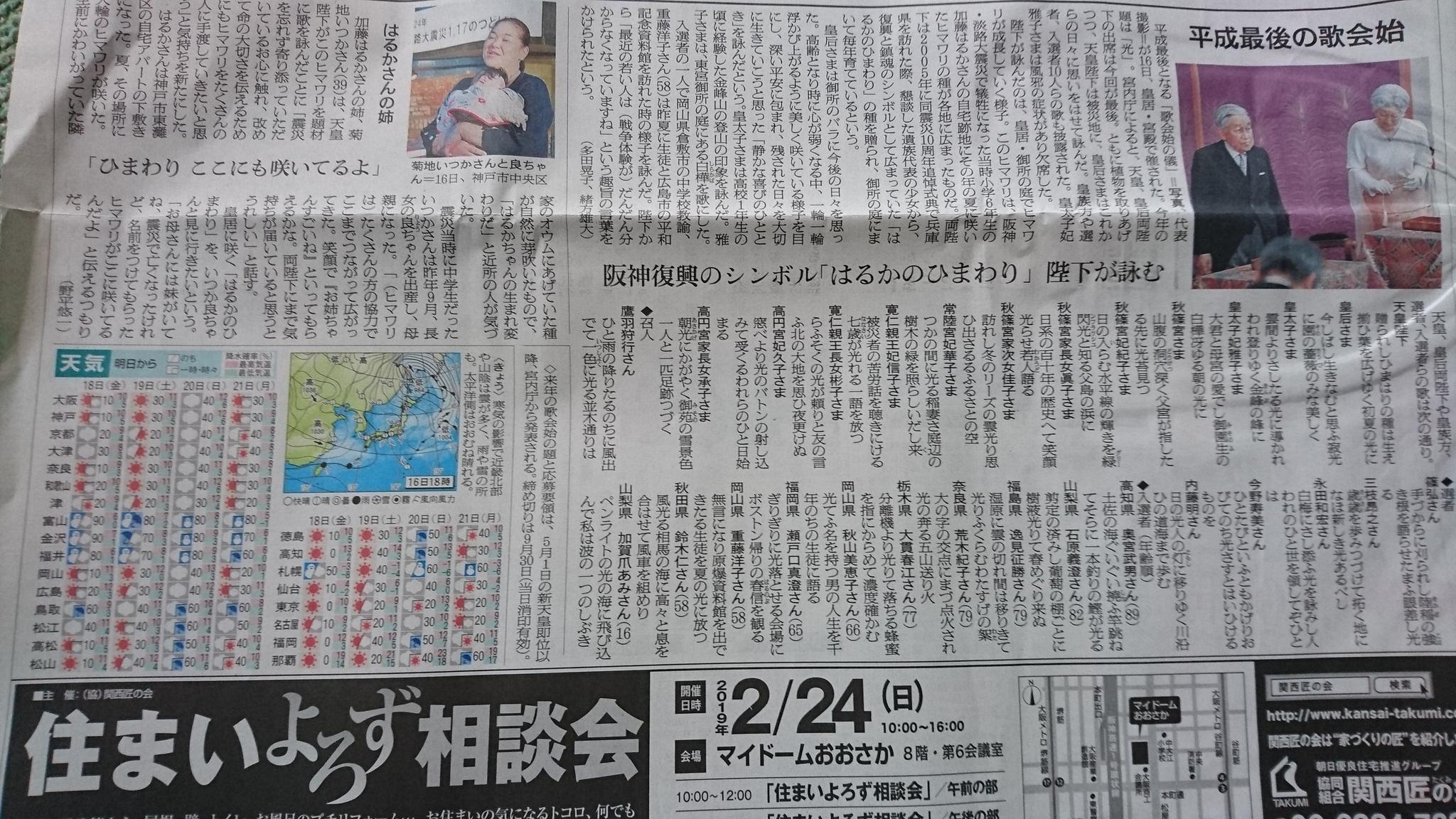 平成最後の 天皇陛下の歌会始