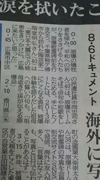 中国新聞に載りました 2018