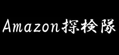 amazon探検隊(商品登録詳細)